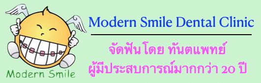 modern smile dental