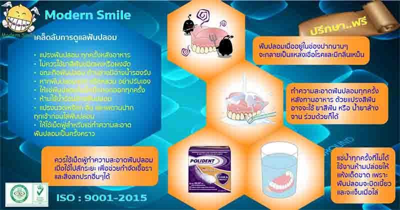 วิธีการดูแลรักษาฟันปลอมทั้งปาก