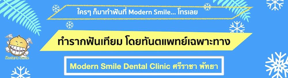 รากฟันเทียม โดยทันตแพทย์เฉพาะทาง โฆษณา