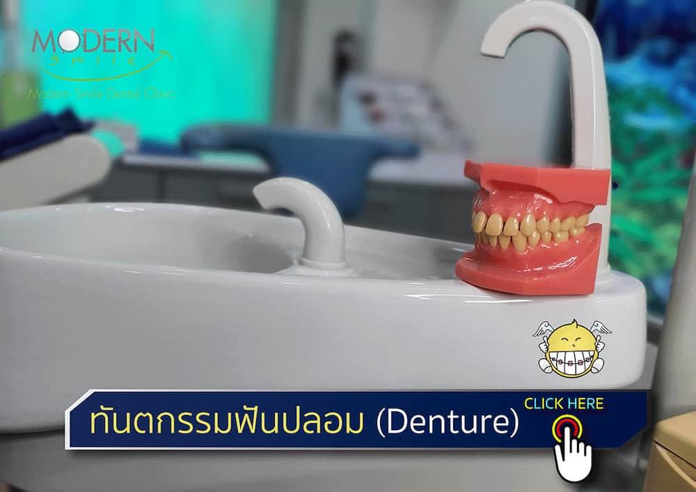 ทำฟัน ชลบุรี ฟันปลอม