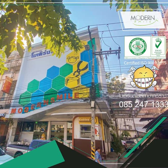 โมเดิร์สไมล์ คลินิกทำฟันที่ดีที่สุด ทันสมัยที่สุด ในชลบุรี ได้รับรองมาตรฐาน ISO 9001-2020
