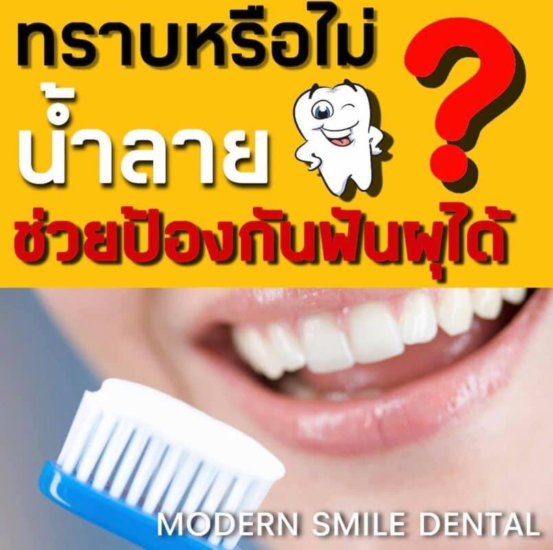 น้ำลายช่วยป้องกันฟันผุ