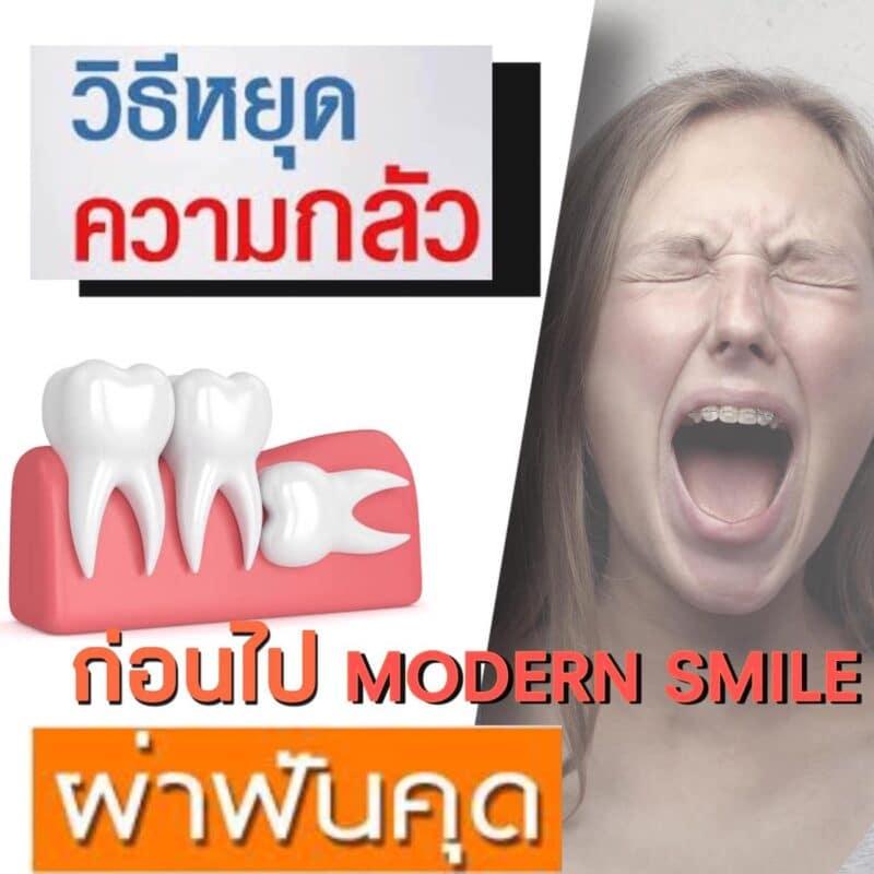 กลัวการถอนฟัน