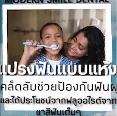 แปรงฟันแบบแห้ง