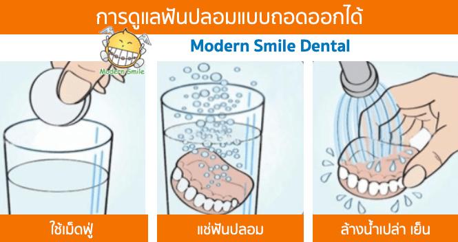 การดูแลฟันปลอมแบบถอดออกได้ โดยการแช่ฟันปลอมในน้ำละลายเม็ดฟู่