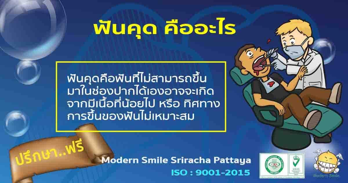 ฟันคุด ฟันฝัง คือฟันที่ไม่สามารถขึ้นมาในช่องปากได้เอง