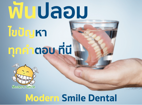 ฟันปลอม คือ ฟันที่มาทดแทนฟันที่สูญเสียไป มี 2 แบบ ฟันปลอมถอดออกได้ และ ถอดออกไม่ได้