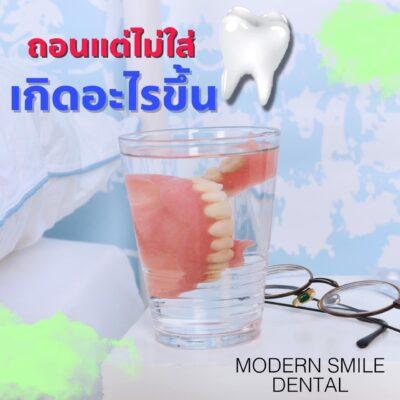 ฟันผุอุดไม่ได้ ทำฟัน พัทยา ศรีราชา อุดฟันประกันสังคมไม่ต้องสำรองจ่าย