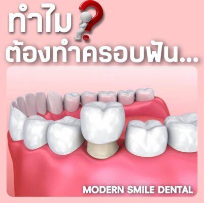 ฟันผุแต่ ทำไมอุดไม่ได้ ทำฟัน พัทยา ศรีราขา ประกันสังคมไม่ต้องสำรองจ่าย