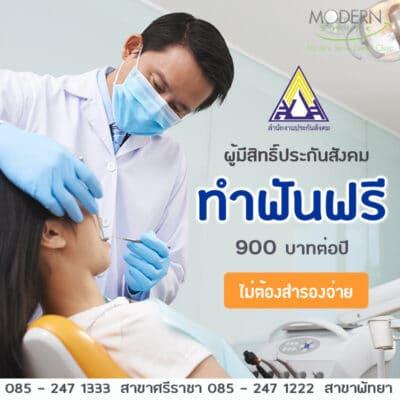 ทำฟัน เบิกประกันสังคมได้ ไม่ต้องสำรองจ่าย 900 บาท ฟรี Modern Smile ทำฟัน จัดฟัน