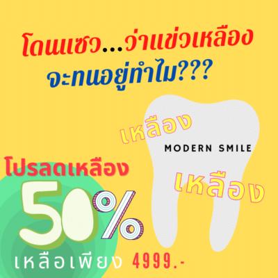 ฟอกสีฟัน ฟอกฟันขาว ขาวจริงไหม มีกี่แบบ ราคาเท่าไหร่