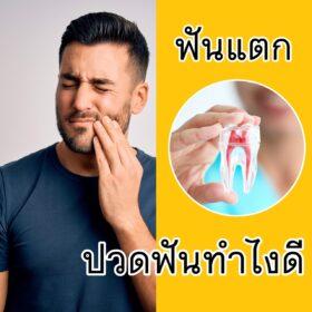 ฟันแตกปวดฟันพัทยา