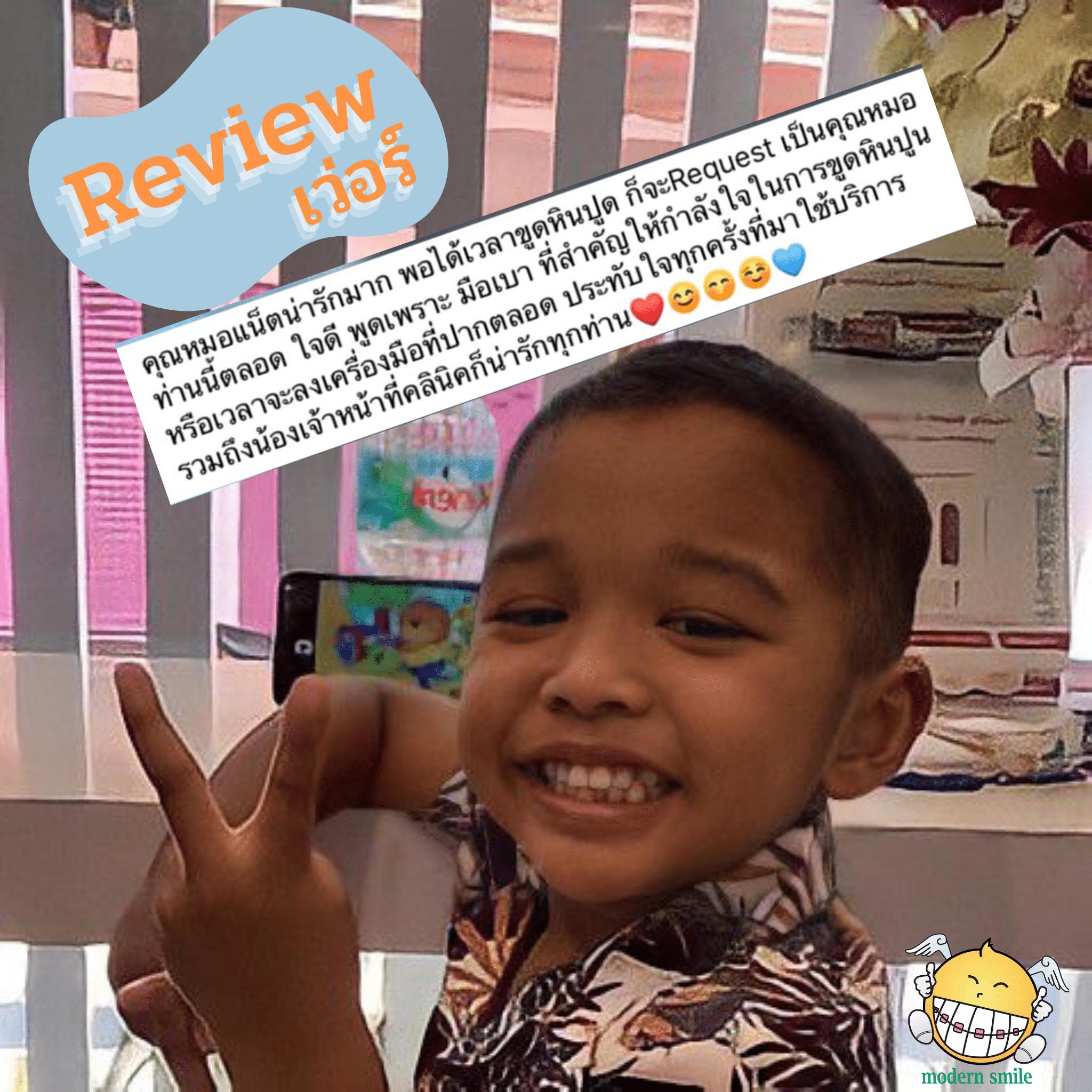 รีวิว Review ทำฟันเด็ก อุดฟันเด็ก ถอนฟันเด็ก เคลือบฟลูออไรด์เด็ก