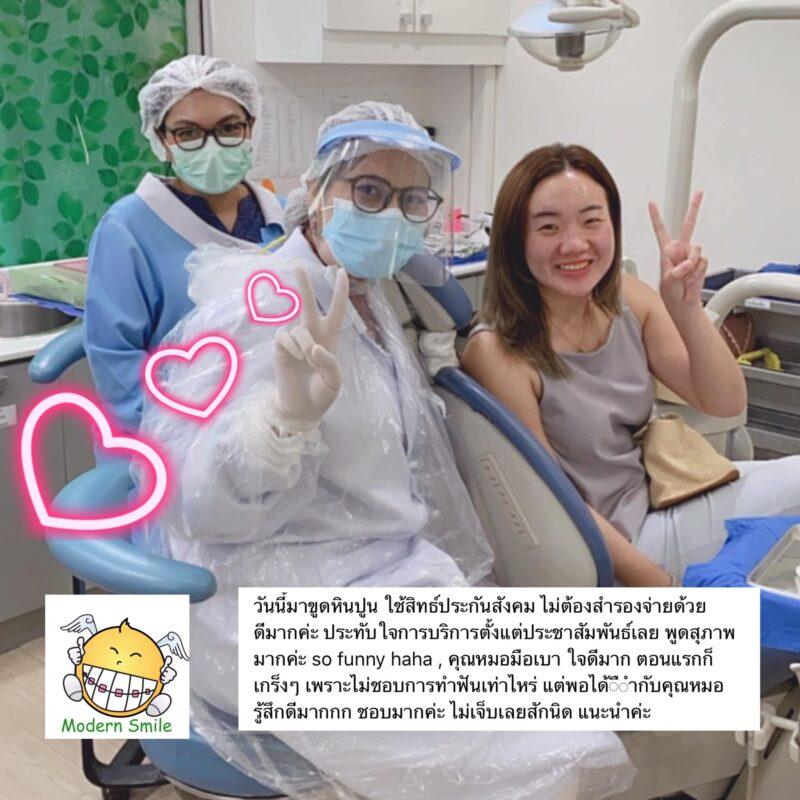 รีวิว Review ฟอกสีฟัน ที่ Moden Smile ทำฟัน จัดฟัน ศรีราชา พัทยา ชลบุรี